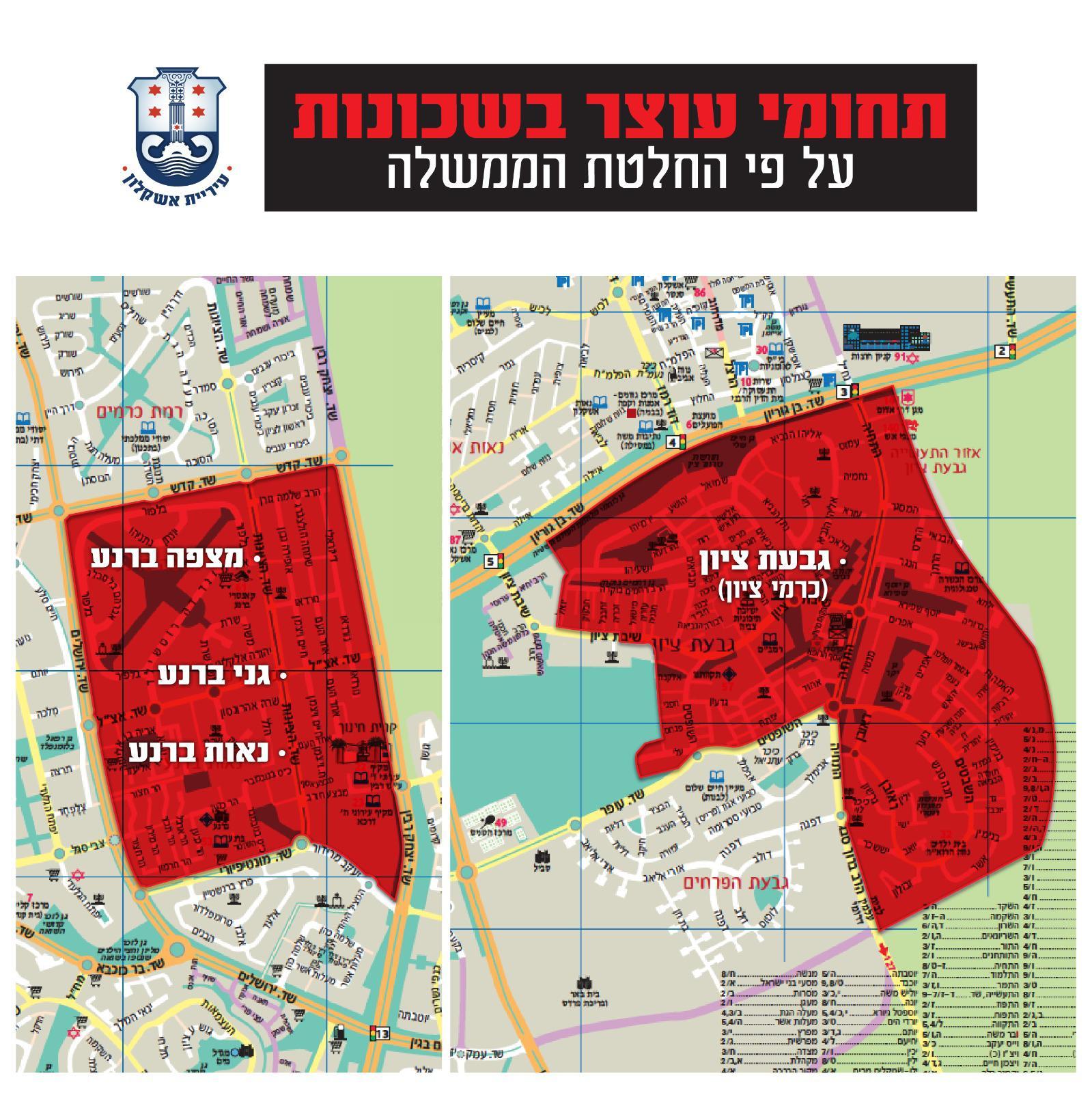 ממשלת ישראל מודיעה על עוצר לילי