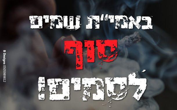 אומרים לא לאלימות, לסמים ולאלכוהול